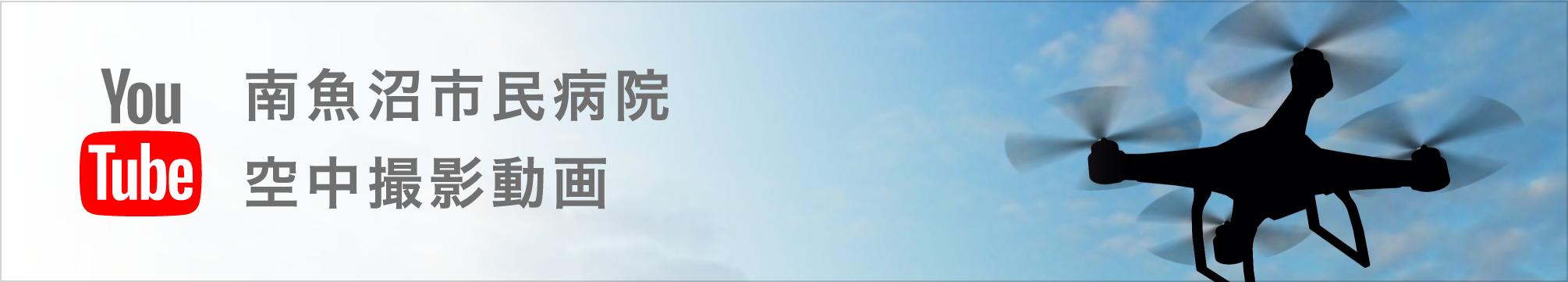 南⿂沼市⺠病院 空中撮影動画